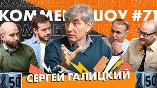 Галицкий. Большое интервью. Футбол наследие и любовь к Краснодару. КШ 71