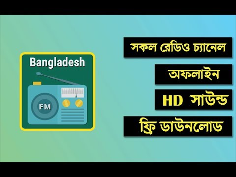 How To Get FREE Bangla Real FM Radio On Any Android Phone