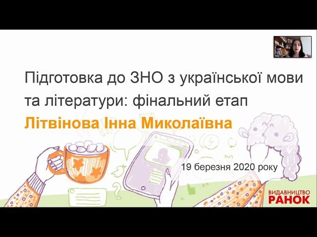 10-11 клас. Українська мова. ЗНО. Фінал.