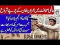 Imran Khan is going to be Famous Worldwide | KHOJI TV