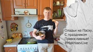 Вкусные рецепты от счастья. Рецепт оладушек.Оладьи +на кефире пышные. На пасху праздник православных