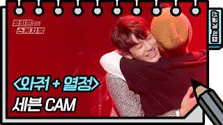 [선공개] 그가 뜨겁게 돌아왔다⚡️ 세븐 - 와줘 + 열정 [유희열의 스케치북/You Heeyeol's Sk…