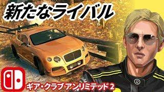 【ギア・クラブ アンリミテッド 2】新たなライバル登場!BENTLEY Continental GT V8 でB1に参戦!【スイッチ実況】Gear.Club Unlimited 2