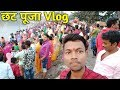 Chhat Puja        Vlog