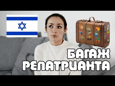 БАГАЖ РЕПАТРИАНТА | Что стоит везти с собой в Израиль? | Жизнь в Израиле