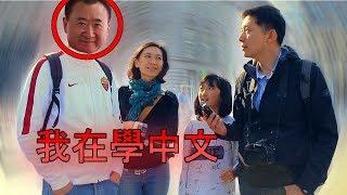 CHINESEN bringen MIR CHINESISCH bei !..😱 | LEUTE VERA*SCHT | Denizon