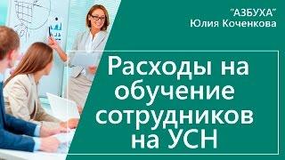 Обучение работников, подписка и справочно правовые системы на УСН