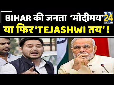 Bihar की जनता 'मोदीमय' या फिर 'Tejashwi तय' ! Nitish Kumar को किस बात का भय ?