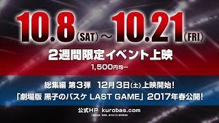 Watch Kuroko's Basketball Movie 2: Winter Cup Highlights - Beyond the Tears  Anime Trailer/PV Online