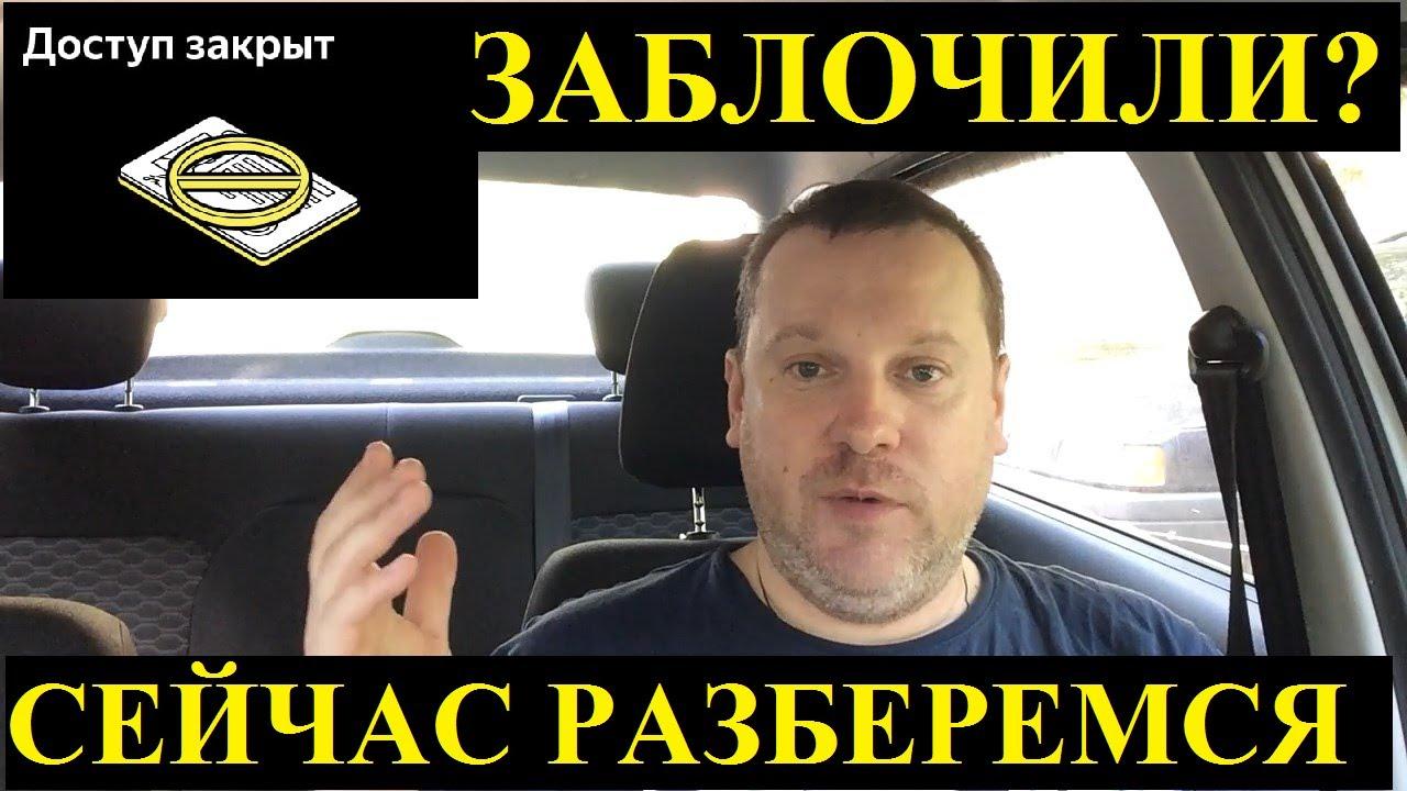 Яндекс Такси заблокировал или отобрал тариф? Сейчас разберемся.