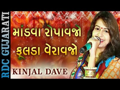KINJAL DAVE - Latest Marriage Song 2016 |...