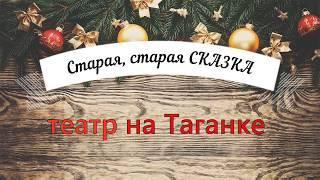 Новогодний спектакль для детей в Москве