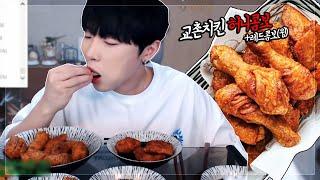 치킨을 가장 맛있게 먹는 방법