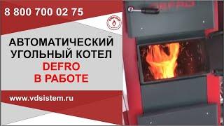 Автоматический угольный котел Defro Komfort Eko 25 кВт в работе(, 2013-03-06T02:29:47.000Z)