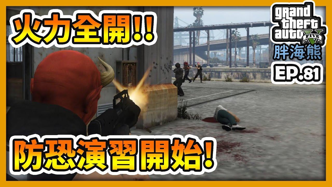 【RHung】GTA5 RP火力全開!防恐演習開始|海熊RP-EP81✨