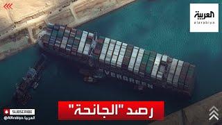 كاميرا العربية ترصد آخر تطورات السفينة الجانحة في قناة السويس