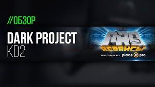 Обзор клавиатуры Dark Project KD2. 60% годноты