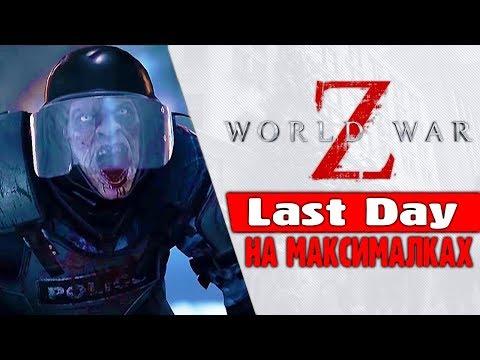 Зомби Апокалипсис уже наступил World War Z выживание, экшн, хоррор.