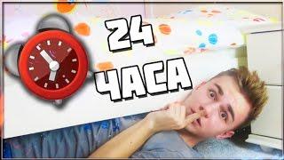 НОЧЬ под КРОВАТЬЮ МОЕЙ СЕСТРЫ  !!! 24 hour under my sister