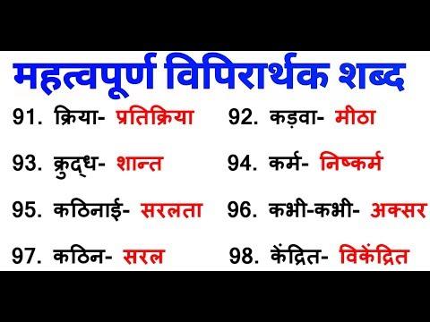 vilom shabd in hindi trick - Myhiton
