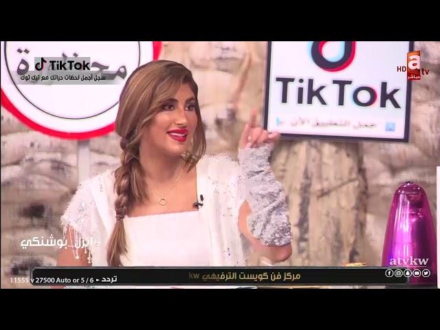 انزل بوشنكي مع ليلى عبدالله و فيصل دشتي حلقة 13