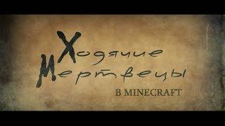 Сериал Ходячие мертвецы в Minecraft | 1 серия