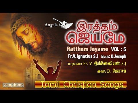 இரத்தம் ஜெயமே | Fr Ignatius SJ | Tamil Christian songs