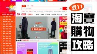 海外用戶淘寶双11購物攻略 2.0 (集貨、搜尋、評價)|Shopping at Taobao: Things you need to know|Nabibuzz娜比