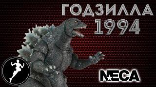 Обзор фигурки Годзилла (1994) Godzilla (1994) NECA