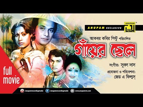 Gayer Chele | গাঁয়ের ছেলে | Razzak, Suchorita, Alamgir & Rozina | Bangla Old Movie