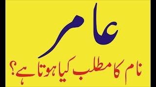 Gambar cover Amir name meaning Amir naam ka matlab kya hai