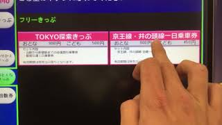 京王線・井の頭線一日乗車券を購入【フリー切符】 thumbnail