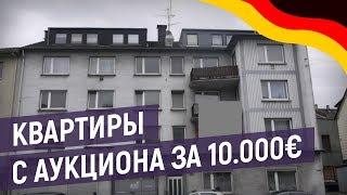 ГЕРМАНИЯ  КВАРТИРА С АУКЦИОНА ЗА 10.000€. Реальность или фэйк?