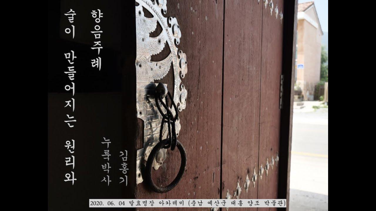 발효명장 아카데미 _ 술이 만들어 지는 원리와 향음주례 (충남 예산군 대흥 양조 박물관)