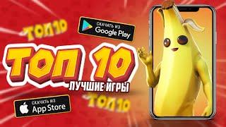 ⚡Топ 10 Лучших Игр На Андроид/IOS (Оффлайн/Онлайн)