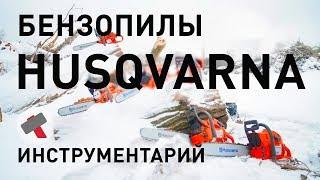 Бензопилы Husqvarna - Обзор   Типы и отличия пил   Инструментарий