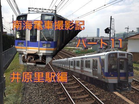 南海電車撮影記パート11 井原里駅編