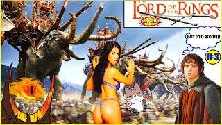 3⃣Лучшая ИГРА:👳♀️Властелин Жопец(_!_):🔥Война на Севере🔥 The Lord of the Rings: War in the North