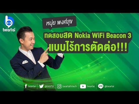 หนุ่ย พงศ์สุข ทดสอบสด Nokia WiFi Beacon3 ไร้การตัดต่อ!!! - วันที่ 16 Dec 2018