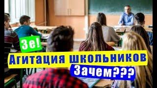 Школьников на уроке заставили читать «правду» о Зеленском / новости шоу бизнеса