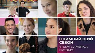 Превью Skate America: Трусова, Загитова и Траньков, Медведева и Даниелян. 22.10.2021
