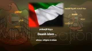 UAE National Anthem English Vers