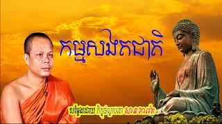 កម្មសងតជាតិ, សាន ភារ៉េត, San Pheareth New 2018, khmer dhamma video