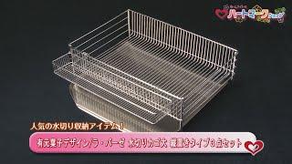 有元葉子デザイン/ラ・バーゼ NEW 水切りカゴ(大)3点セット 縦置きタイプ DLM-8585