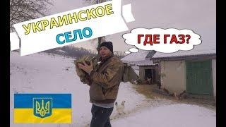 Как сейчас живёт УКРАИНСКОЕ СЕЛО. Про ГАЗ в Украине.