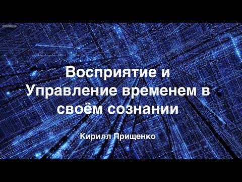 Восприятие и Управление временем в своём сознании.  К. Прищенко. Курс: НЛП практик.