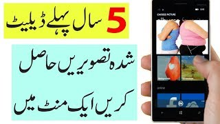 Best Photo Recovery App For Android   How To Recovery Deleted Photos In Android Device