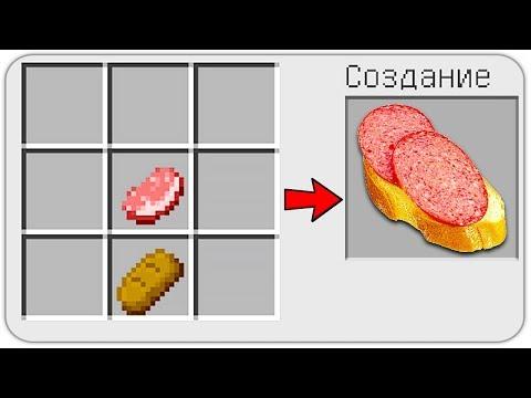 Как сделать бутерброд в майнкрафте