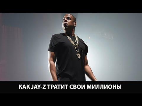 Как Jay-Z тратит свои миллионы