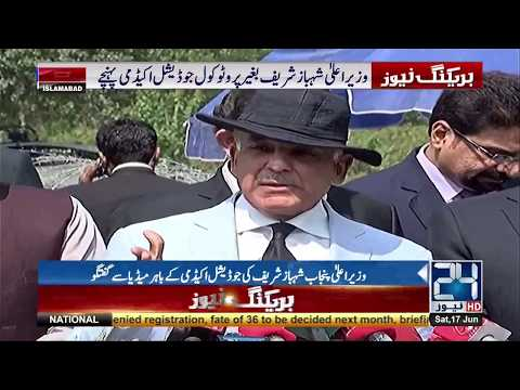 Shahbaz Sharif news conference after JIT hearing
